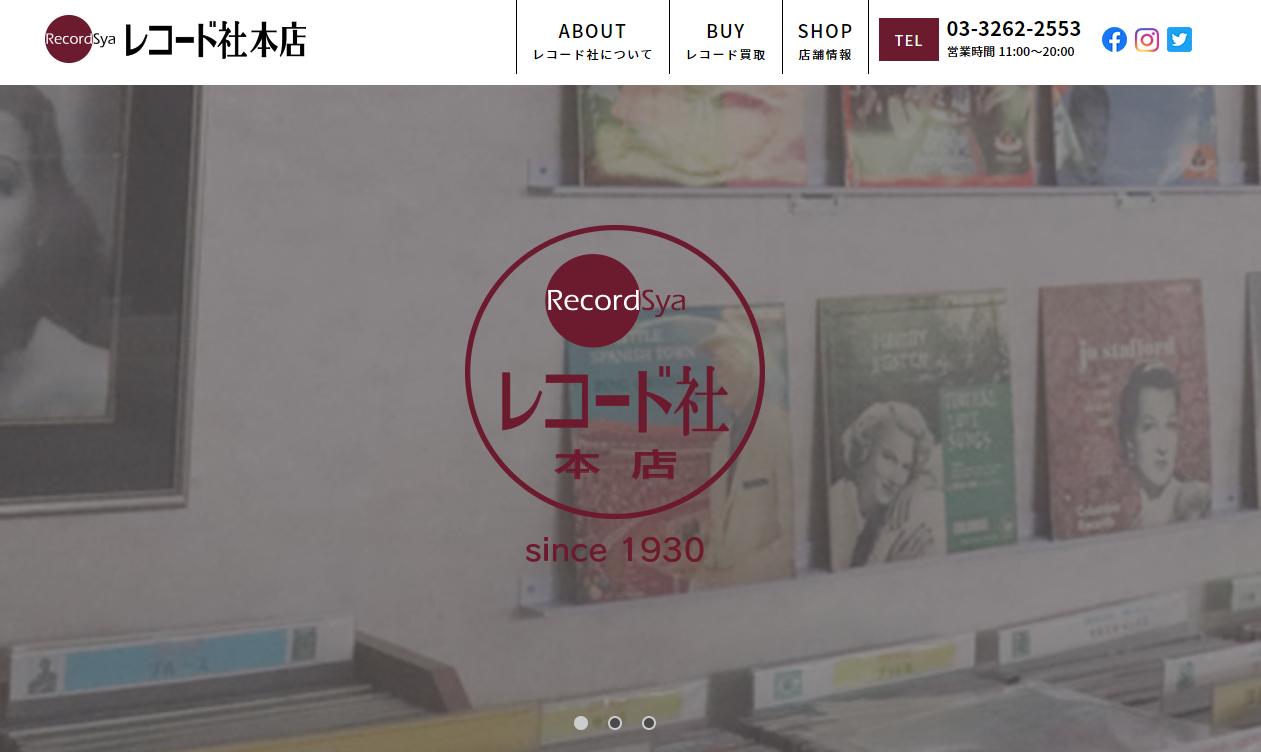 レコード社