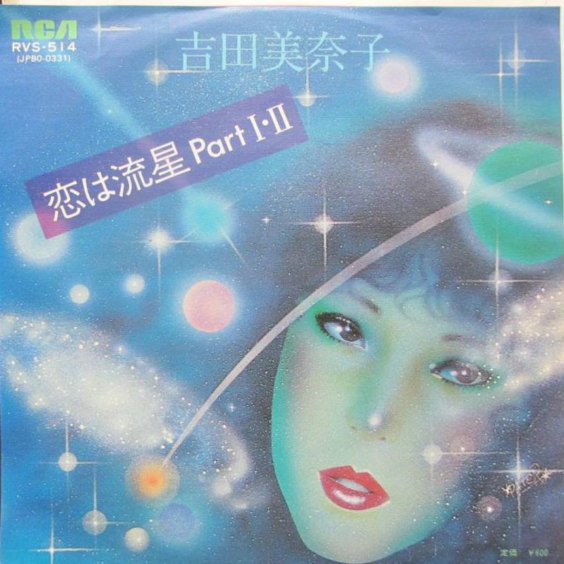 吉田美奈子-恋は流星